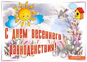 Картинка открытка на день весеннего равноденствия