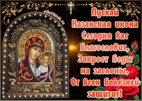Открытка открытка на день явления казанской божией матери