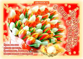Открытка открытка подругам в день 8 марта