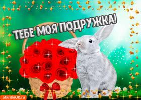 Открытка открытка подруге с розами