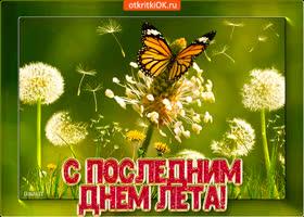 Картинка открытка последний день лета