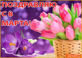 Картинка открытка поздравить с 8 марта