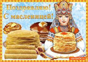 Картинка открытка поздравление с масленицей!