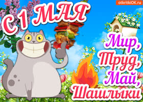 Картинка открытка поздравление с 1 мая