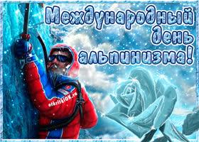Открытка открытка поздравление с днём альпинизма