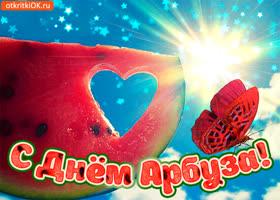 Картинка открытка поздравление с днём арбуза