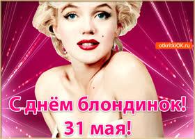 Картинка открытка поздравление с днём блондинок