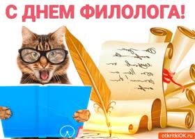 Картинка открытка поздравление с днём филолога