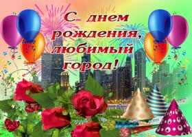 Открытка открытка поздравление с днем города