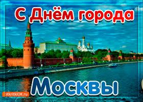 Открытка открытка поздравление с днём города москвы