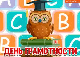 Открытка открытка поздравление с днём грамотности