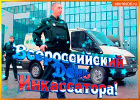 Открытка открытка поздравление с днём инкассатора в россии