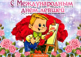 Картинка открытка поздравление с днём левшей