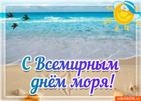 Открытка открытка поздравление с днём моря
