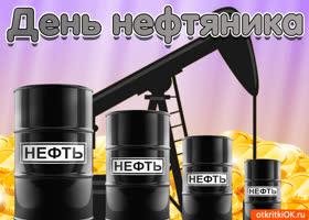Открытка открытка поздравление с днём нефтяника