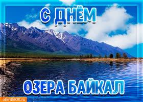 Картинка открытка поздравление с днём озера байкал