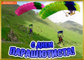 Картинка открытка поздравление с днём парашютиста