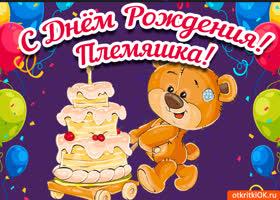 Картинка открытка поздравление с днем рождения племяннице