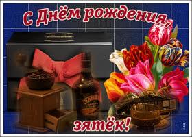 Картинка открытка поздравление с днем рождения зятю