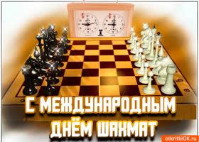 Открытка открытка поздравление с днём шахмат