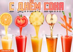 Картинка открытка поздравление с днём сока