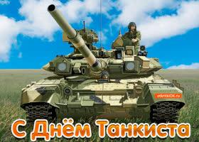 Открытка открытка поздравление с днём танкиста в россии