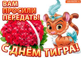 Картинка открытка поздравление с днём тигра