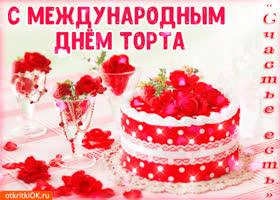 Картинка открытка поздравление с днём торта