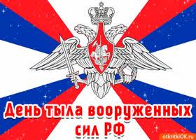 Картинка открытка поздравление с днём тыла вооруженных сил рф