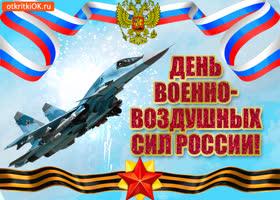 Открытка открытка поздравление с днём военно воздушных сил россии