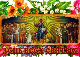 Открытка открытка поздравление с днём всех святых