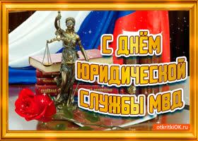 Картинка открытка поздравление с днём юридической службы мвд