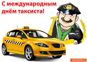 Картинка открытка поздравление с международным днём таксиста