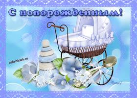 Картинка открытка поздравление с новорожденным