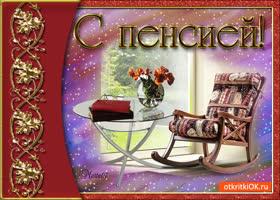 Открытка открытка поздравление с пенсией