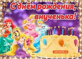 Картинка открытка поздравление с днем рождения внучки