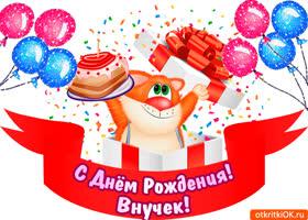 Открытка открытка поздравление с днем рождения внуку