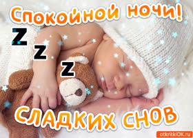 Картинка открытка пожелание спокойной ночи