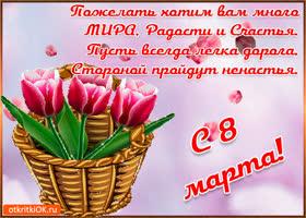 Открытка открытка пожелания с 8 марта