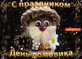 Картинка открытка праздник день домовика