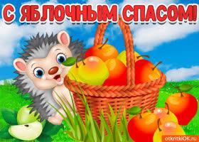 Открытка открытка праздник яблочный спас