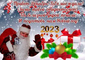 Открытка открытка привет декабрь
