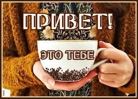 Картинка открытка привет с кофе