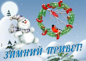 Картинка открытка привет со снеговиком