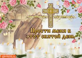 Открытка открытка прощеное воскресенье