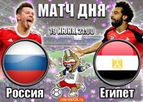 Картинка открытка россия - египет (19 июня, 21:00)