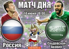 Картинка открытка россия - саудовская аравия (14 июня, 18:00)