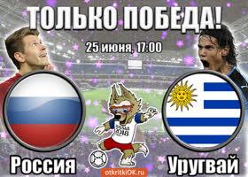 Картинка открытка россия - уругвай (25 июня, 17:00)