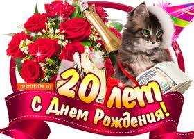 Открытка открытка с днём рождения 20 лет