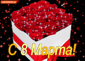 Картинка открытка с 8 марта розы